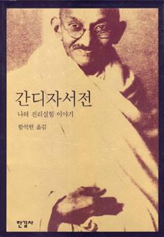 6회 마하트마 간디와 에디트 슈타인_2부
