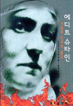 5회 마하트마 간디와 에디트 슈타인_1부