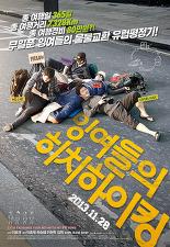 34회 영화_잉여들의 히치하이킹