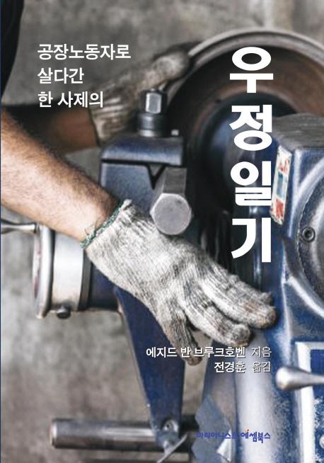 38회 우정일기