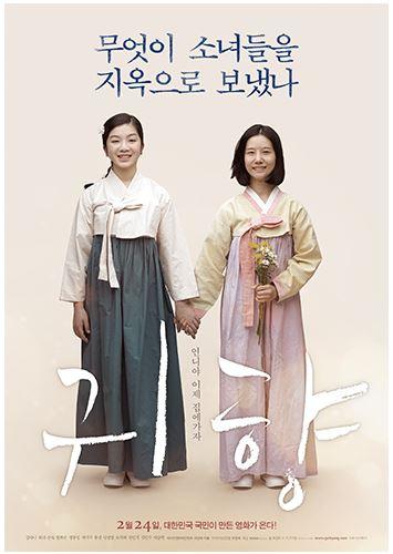 42회 영화_귀향