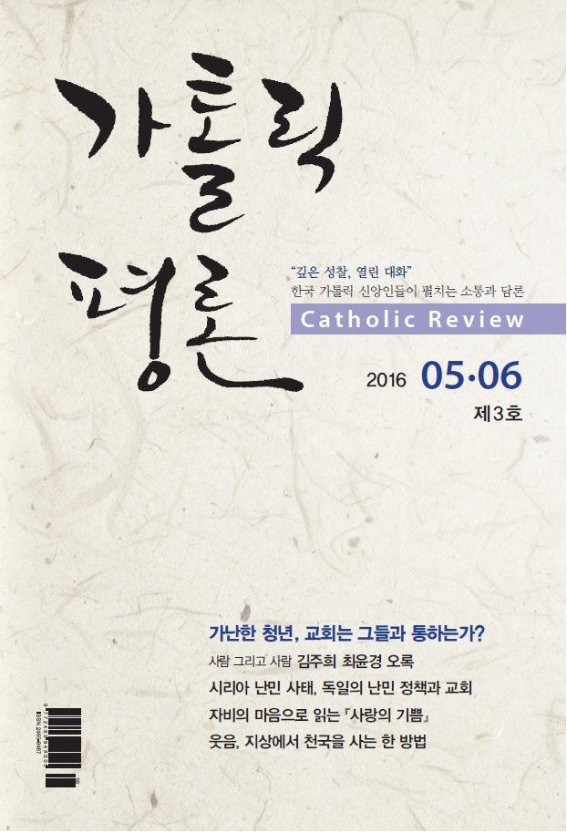 52회 가톨릭 평론 1부 (with 이미영)