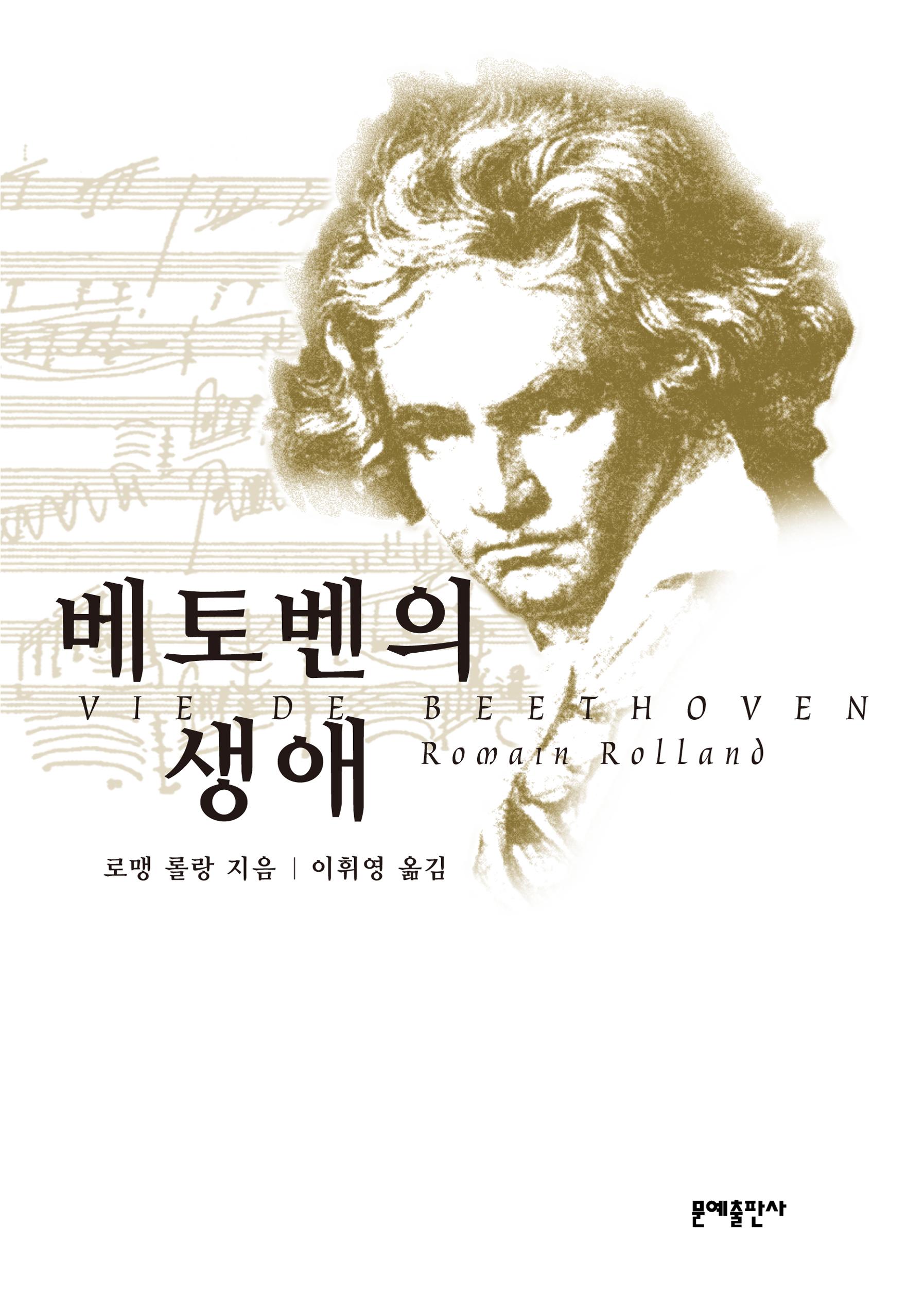 60회 베토벤의 생애