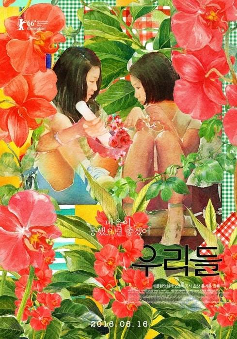 61회 영화_우리들
