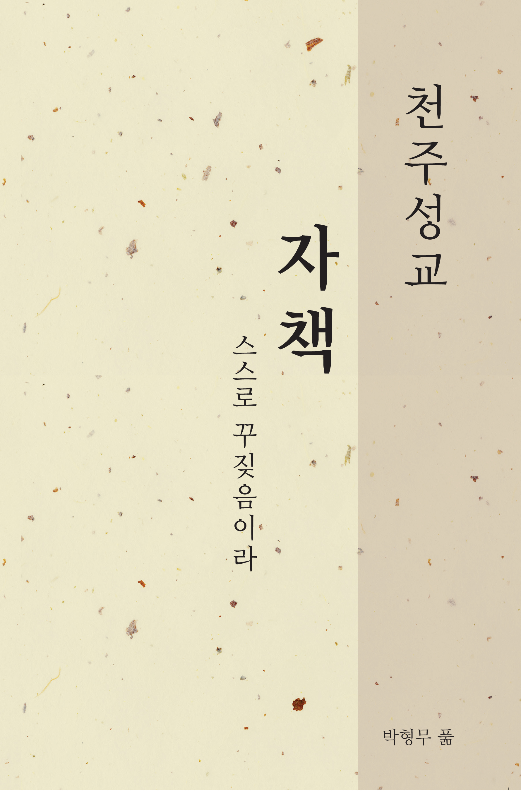 69회 자책 1부  (with 박형무)