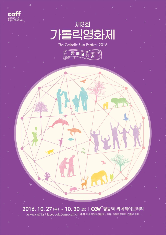 76회 가톨릭영화제_배우 손여은과 함께