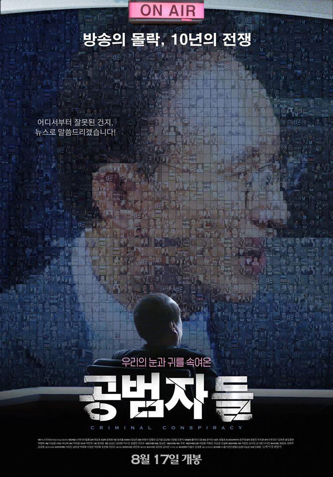 121회 영화_공범자들