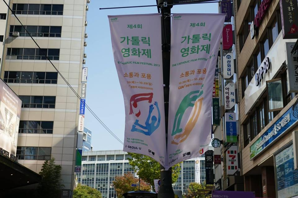 127회 가톨릭영화제 2부 with 손데레사 수녀님