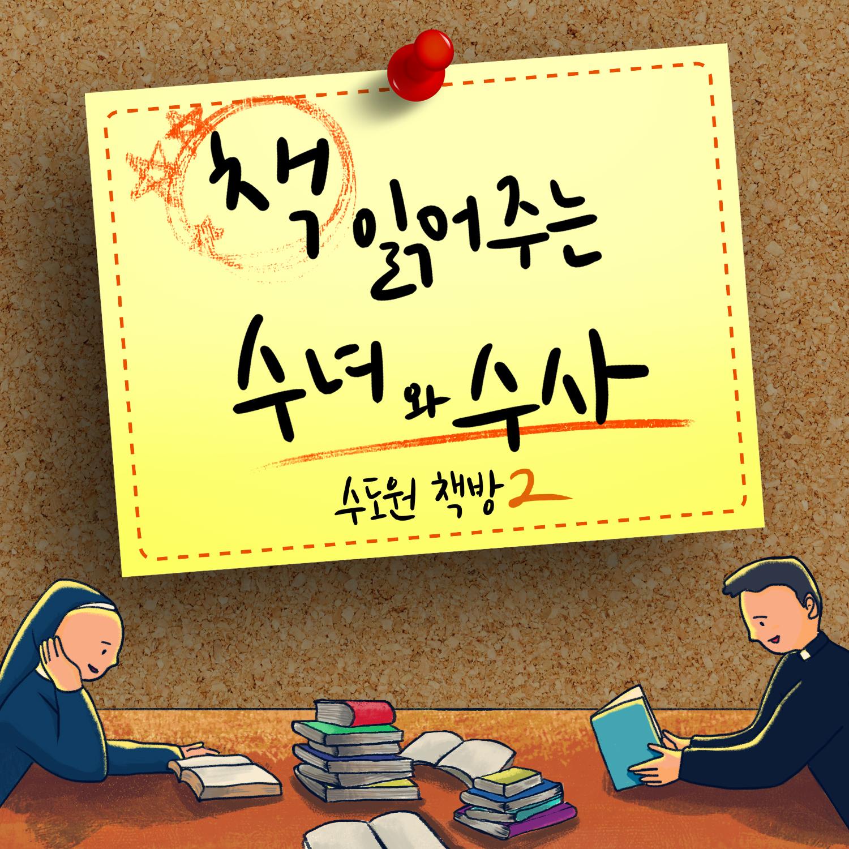 책 읽어주는 수녀와 수사 오프닝방송