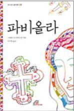 책 읽어주는 수녀_파비올라 4