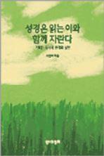 책 읽어주는 수사_성경은 읽는 이와 함께 자란다 3