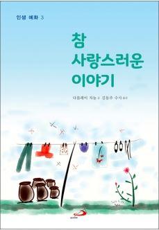 책 읽어주는 수사_참 사랑스러운 이야기 1