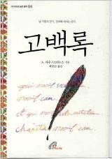책 읽어주는 수녀_고백록 2