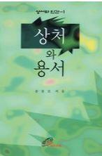 책 읽어주는 수녀_상처와 용서 2