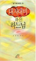 책 읽어주는 수녀_대자대비하신 하느님 2
