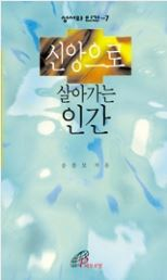책 읽어주는 수녀_신앙으로 살아가는 인간 1