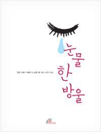 책 읽어주는 수녀_눈물 한 방울 1
