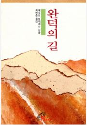 책 읽어주는 수녀_완덕의 길 1