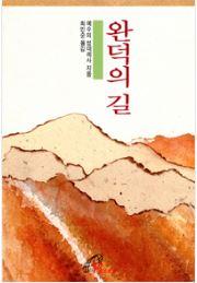 책 읽어주는 수녀_완덕의 길 3