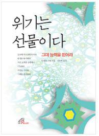 책 읽어주는 수녀_위기는 선물이다 1
