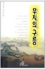 책 읽어주는 수녀_무지의 구름 1