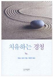 책 읽어주는 수사_치유하는 경청 2