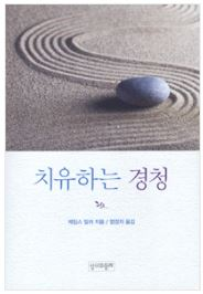 책 읽어주는 수사_치유하는 경청 3