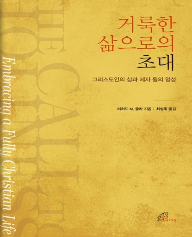 책 읽어주는 수녀_거룩한 삶으로의 초대1