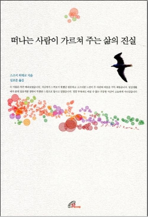 책 읽어주는 수녀_떠나는 사람이 가르쳐 주는 삶의 진실3
