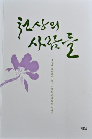 책 읽어주는 수사_천상의 사람들5