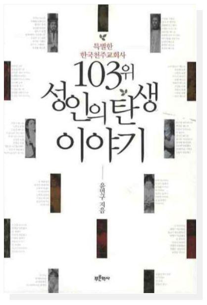 책 읽어주는 수사_103위 성인의 탄생 이야기 1
