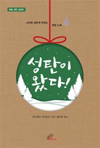 책 읽어주는 수녀_성탄이 왔다 1