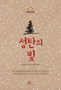 책 읽어주는 수녀_성탄의 빛 1