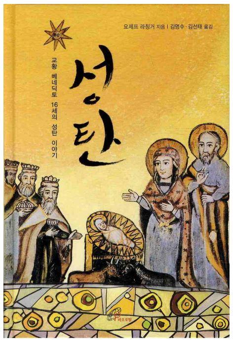 책 읽어주는 수녀_성탄1
