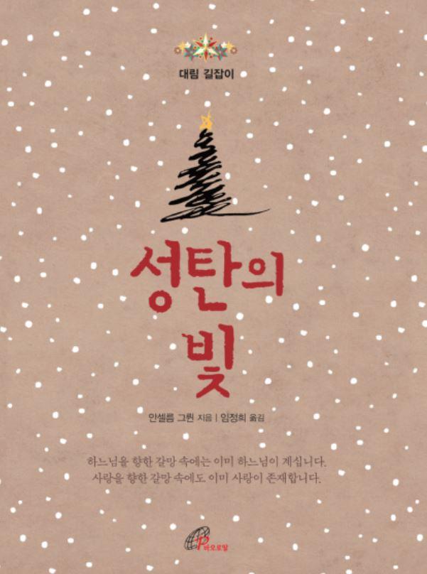 책 읽어주는 수녀_성탄의 빛2