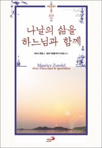 책 읽어주는 수사_나날의 삶을 하느님과 함께 4