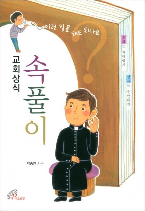 책 읽어주는 수녀_교회상식 속풀이 4