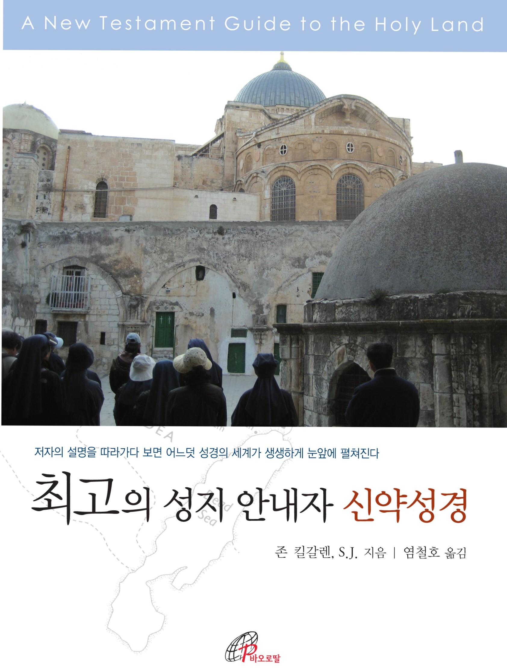 책 읽어주는 수녀_ 최고의 성지 안내자 신약성경 3
