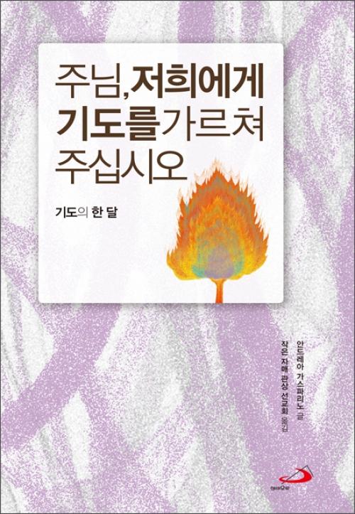 책 읽어주는 수사_ 주님 저희에게 기도하는 법을 가르쳐주십시오 4