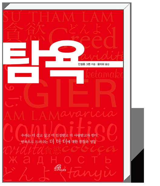 책 읽어주는 수녀_ 탐욕 2