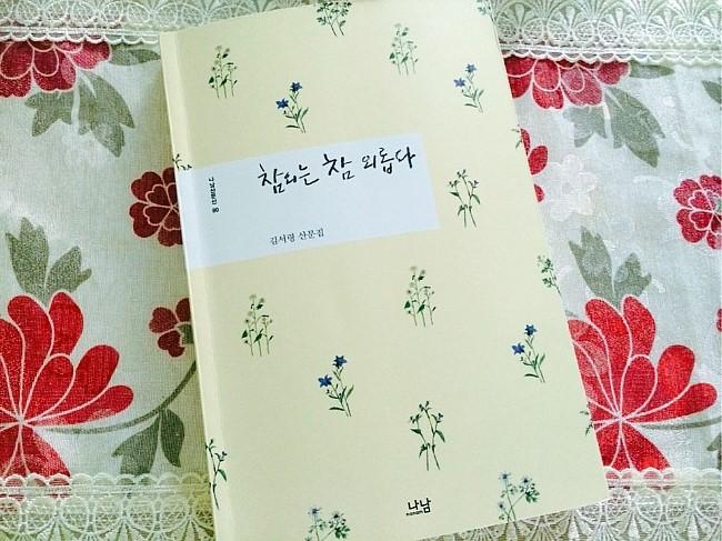 책 읽어주는 수사_참외는 참 외롭다 5