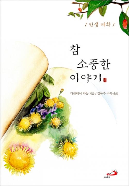 책 읽어주는 수사 _ 참 소중한 이야기 4
