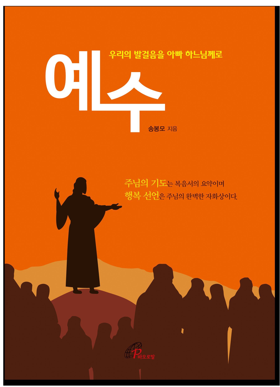 책 읽어주는 수녀_ 예수3_우리 발걸음을 아빠 하느님께로 3