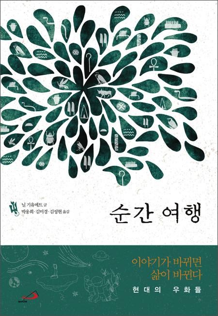 책 읽어주는 수사_순간여행5